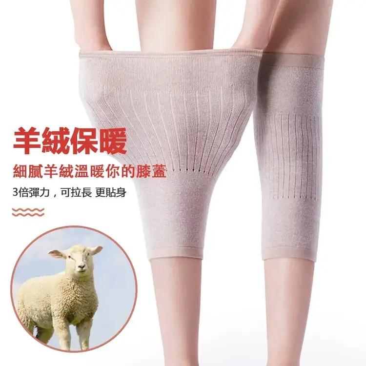 羊絨保暖護膝,膝蓋保暖套